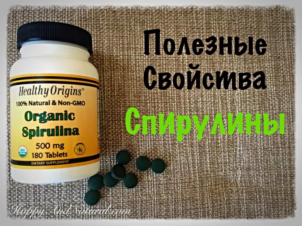Спирулина: полезные свойства и применение
