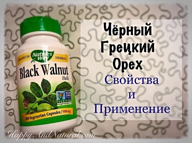 Чёрный Грецкий Орех: свойства и применение