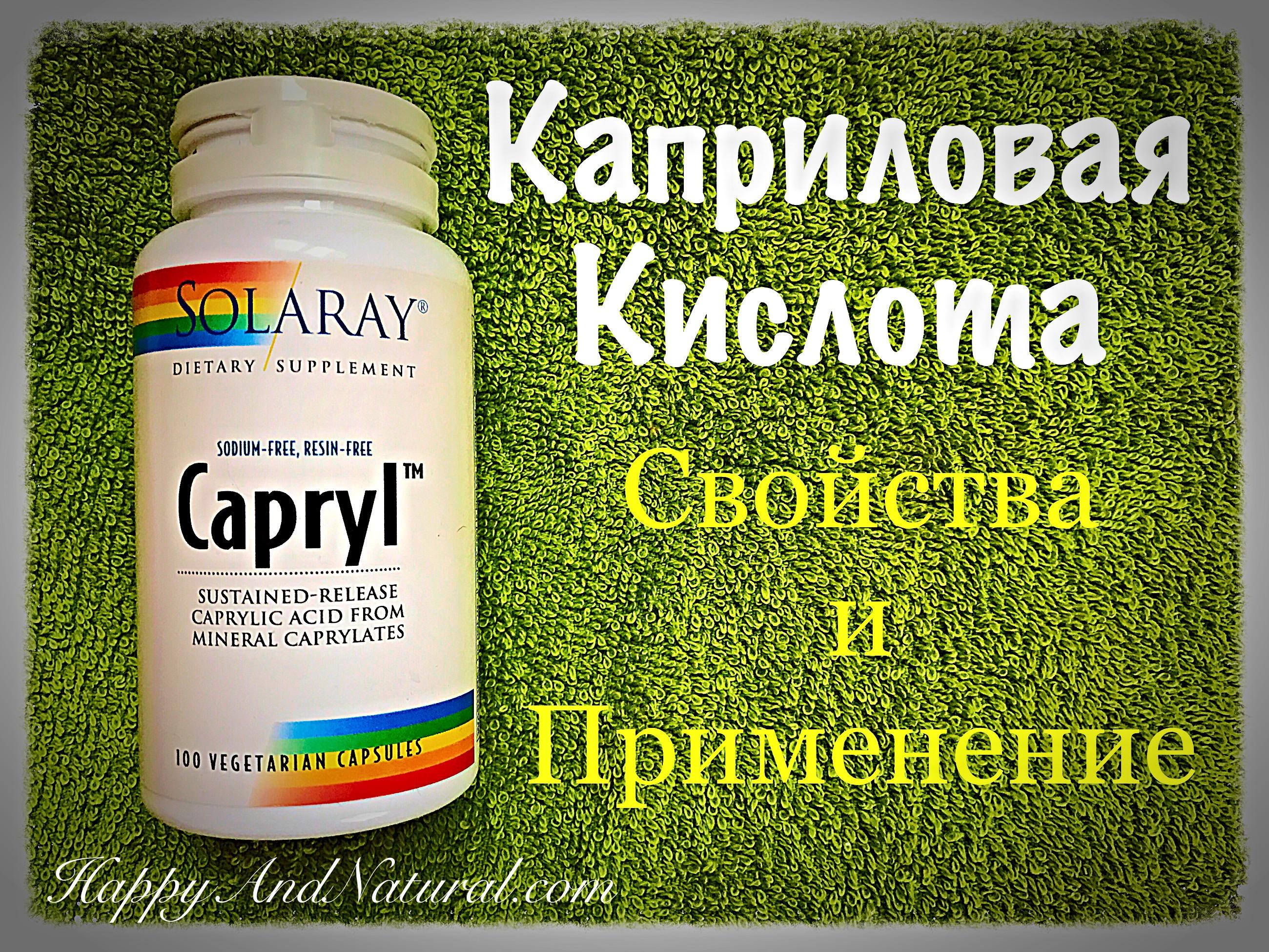 Каприловая кислота гастрит