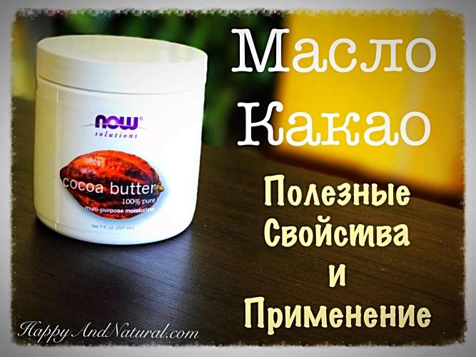 Масло Какао Cocoa Butter: полезные свойства и применение