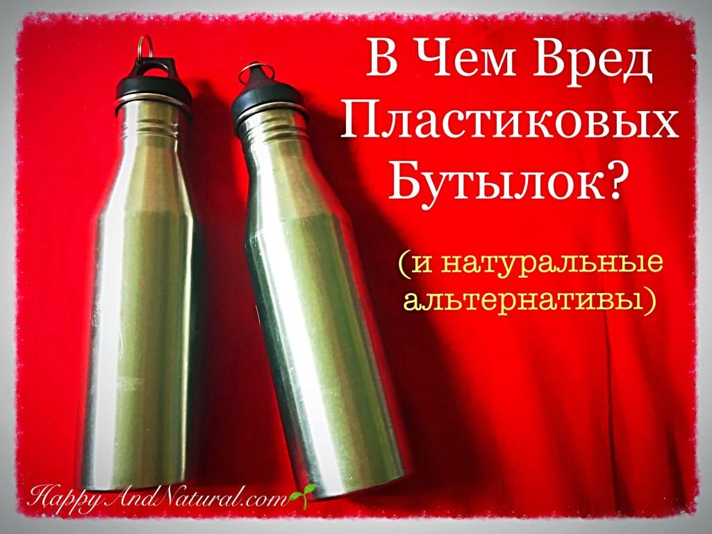Вода в Пластиковых Бутылках - пить или все же нет?