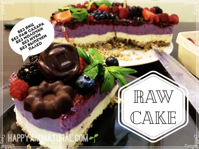Палео Raw Торт без Выпечки