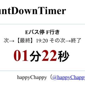 ローカルな時刻表をカウントダウンするWorkflowレシピ「CountDownTimer」を見栄え良くしてみた。
