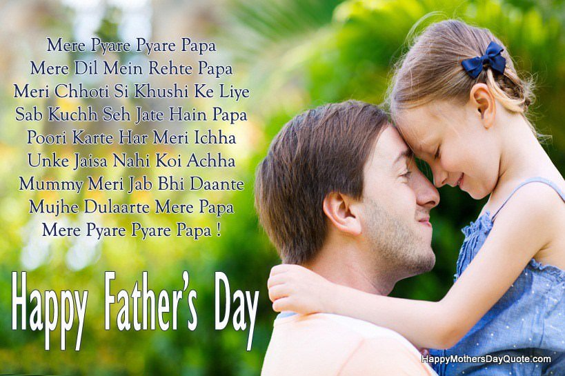 हिंदी कविता for Papa | Happy Fathers Day Poems in Hindi