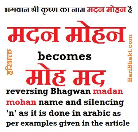 Stealing acts of islam - Origin of name mohammad from Bhagwan Madan Mohan