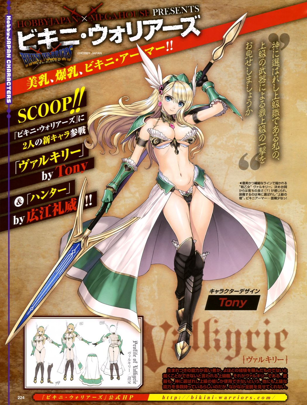 Bikini Warriors Anime Character Designs Have Major Plot 3