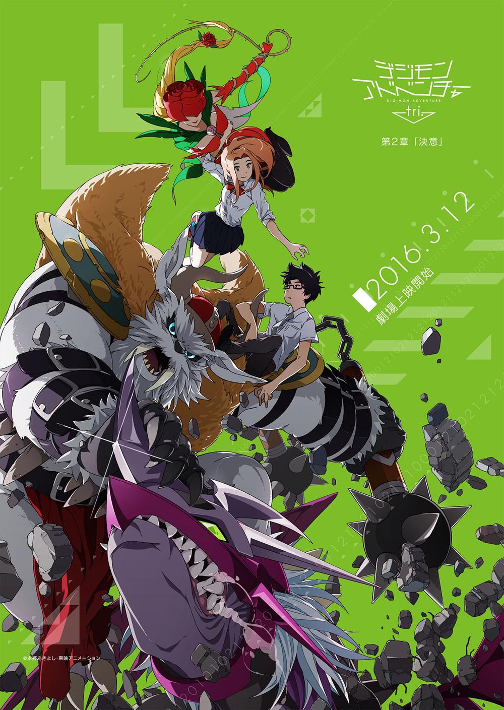 Digimon-Adventure-tri.-Chapter-2-Ketsui-Visual-v2