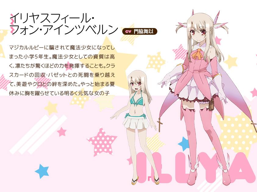 Fate-kaleid-liner-Prisma-Illya-2wei-Herz!-Character-Design-Illyasviel-von-Einzbern