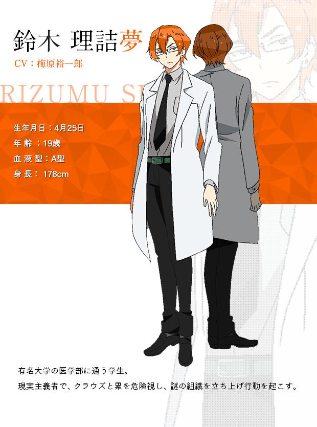 Gatchaman Crowds Insight Character Designs and Cast Revealed Yuichiro Umehara as Rizumu Suzuki