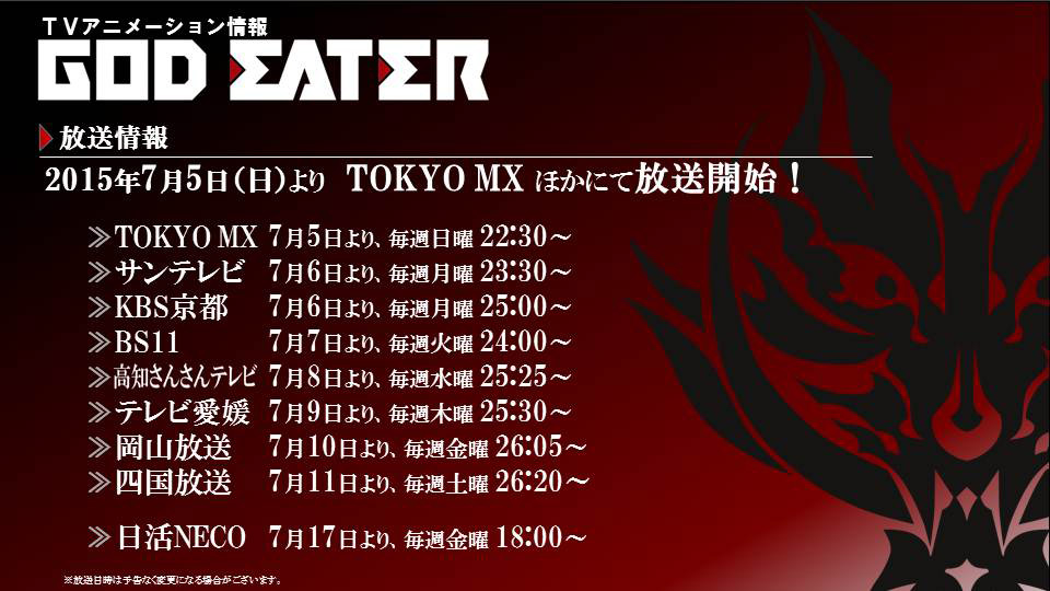 God-Eater-Anime-Air-Date