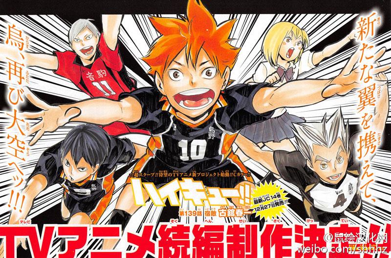 Haikyuu!!_Haruhichan.com-Season-2-Announcement--Image