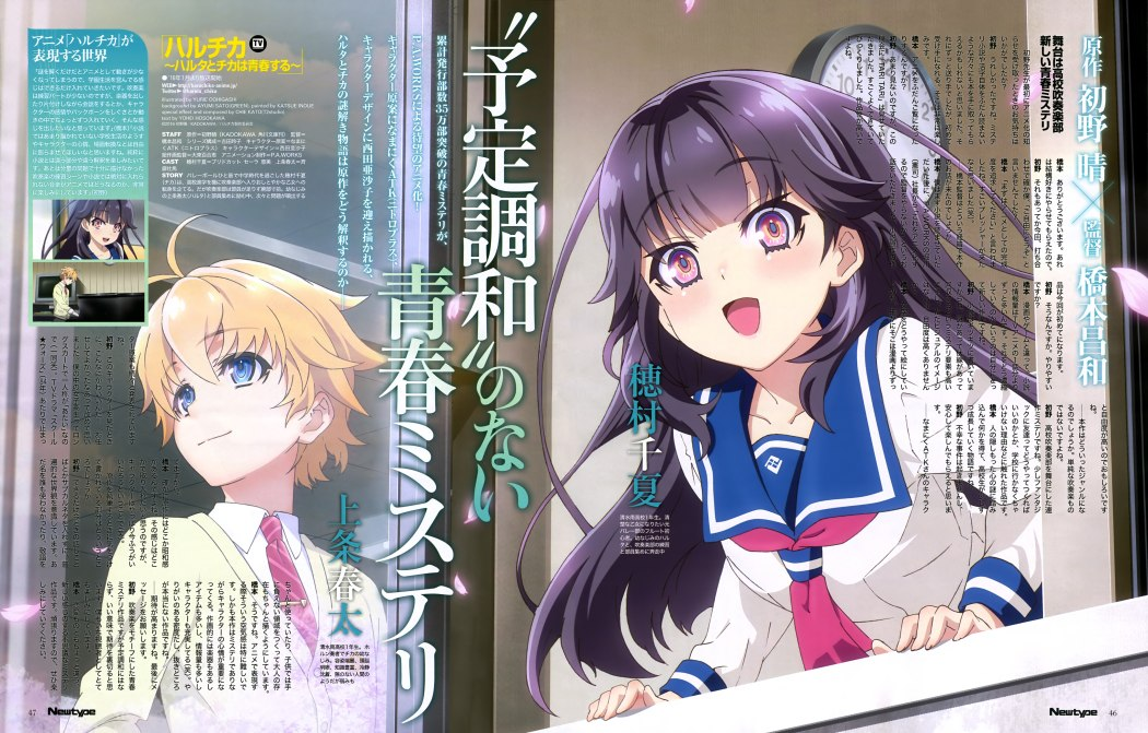 HaruChika Anime Visual revealed in NewType December 2015 issue