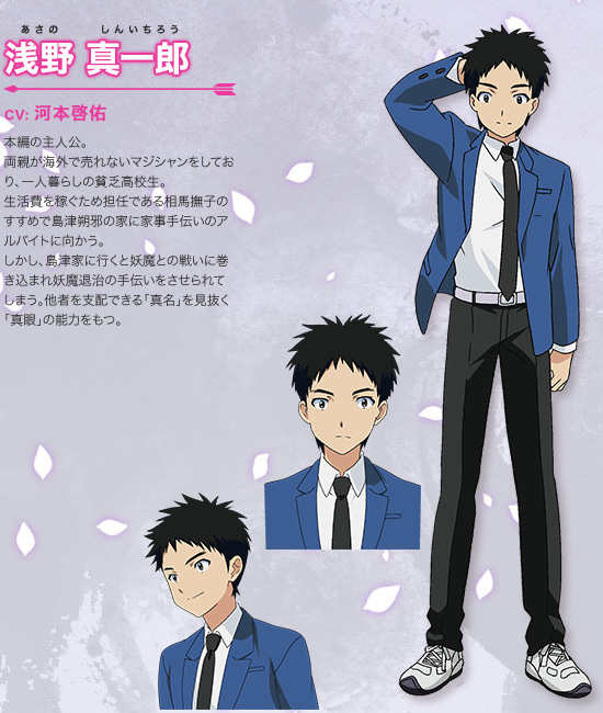 Isuca_Haruhichan.com-Anime-Character-Designs-Shinichirou-Asano