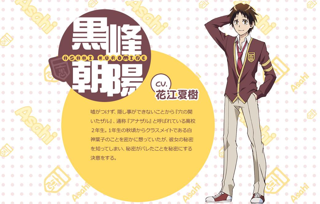 Jitsu-wa-Watashi-wa-Anime-Character-Designs-Asahi-Kuromine