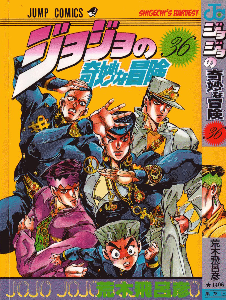JoJo's Bizarre Adventure - Part IV Diamond Is Unbreakable manga cover