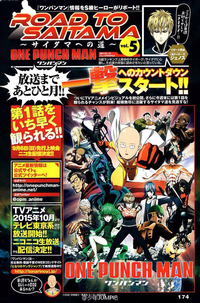 New One Punch Man Anime Visual Revealed