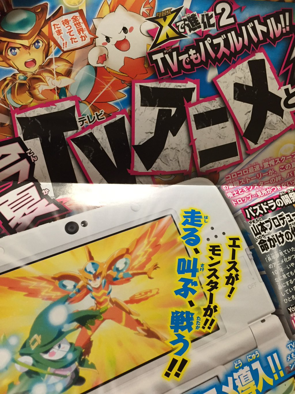 Puzzle & Dragons X 3DS Game Gets TV Anime Slated for Summer 2016