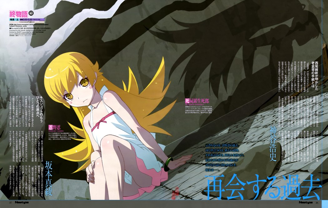Various New Visuals for Kizumonogatari Revealed 3