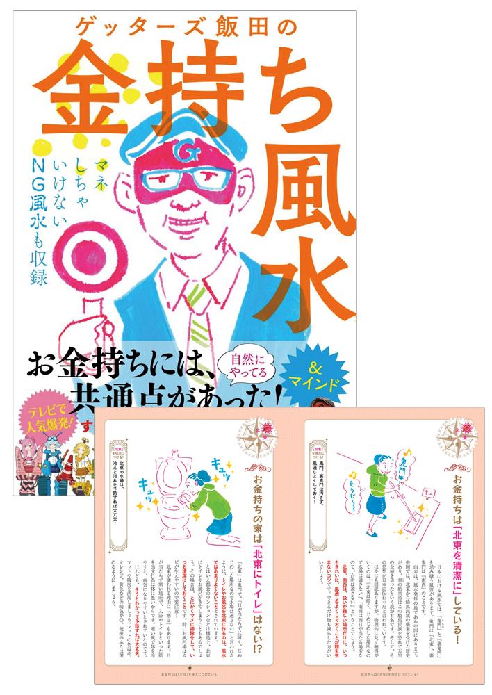 「ゲッターズ飯田の金持ち風水」 (朝日新聞出版) カバーイラスト・挿絵