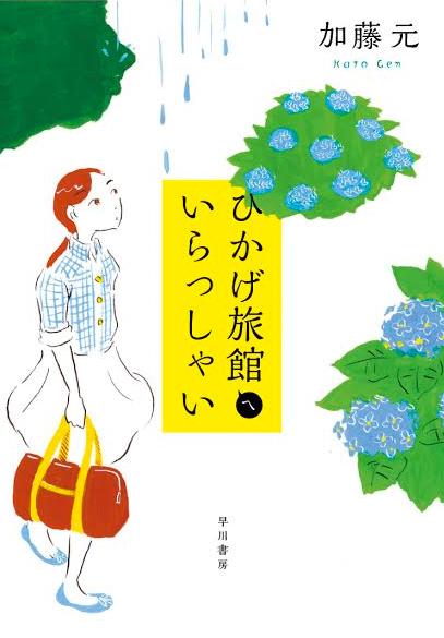 加藤元「ひかげ旅館へいらっしゃい 」(早川書房)カバーイラスト・挿絵