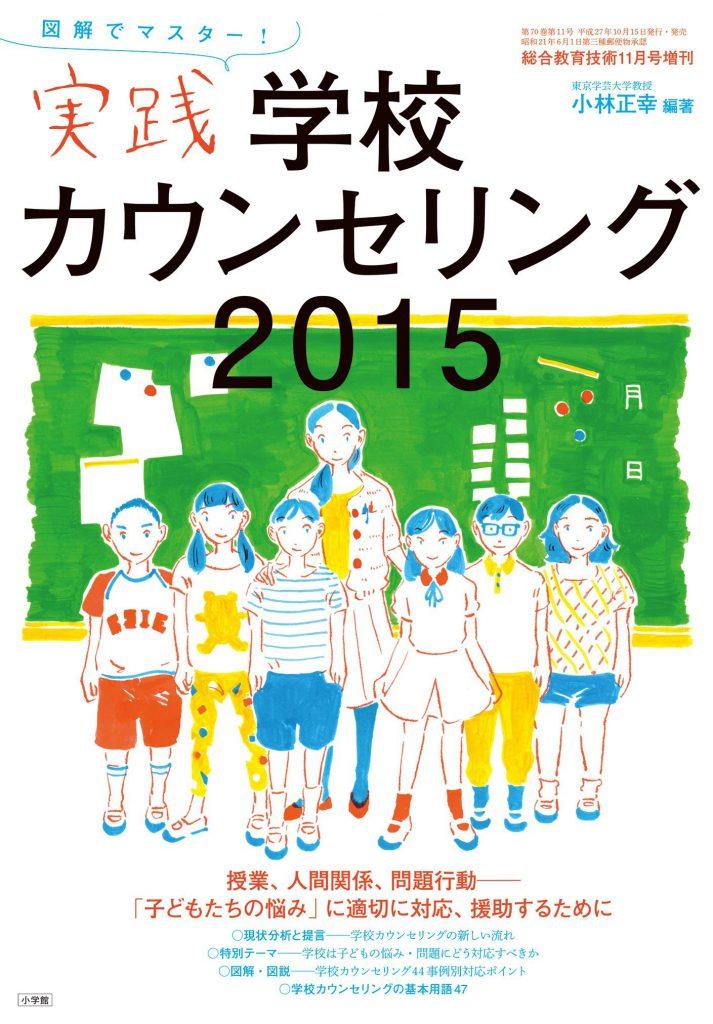 実践学校カウンセリング2015(小学館)表紙イラスト