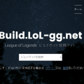 build.lol-gg.net
