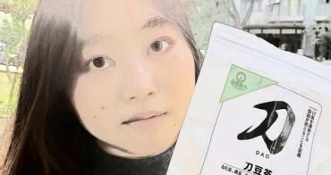 台灣茶人-刀豆茶 傳說中可以切油斬臭的存在@@