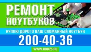Ремонт ноутбуков Владивосток замена матриц (экранов)