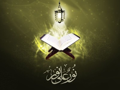 islamic wallpaper quran lights - HD Desktop Wallpapers | 4k HD