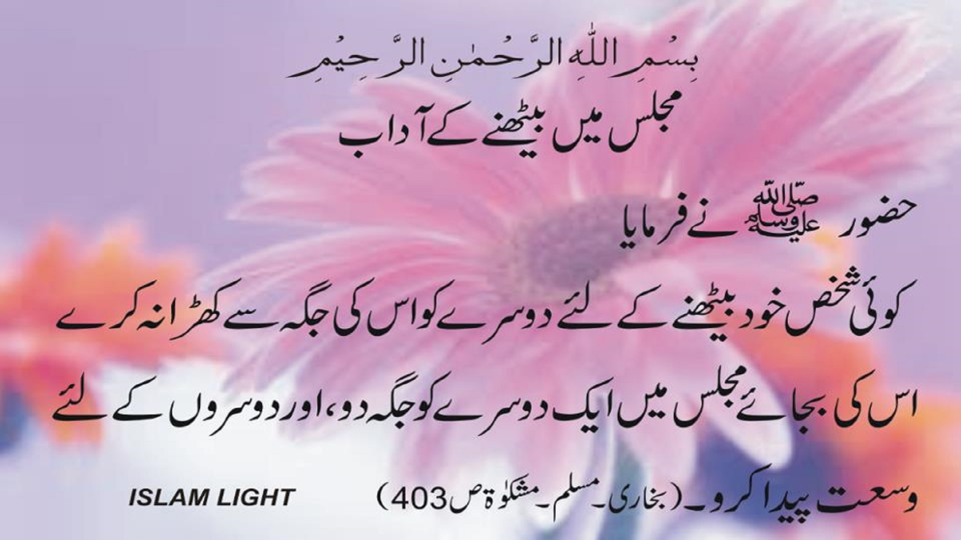 Sad Quotes Wallpapers In Urdu Majlis Mia Bethny K Adab Urdu Hadees Hd Wallpapers Free