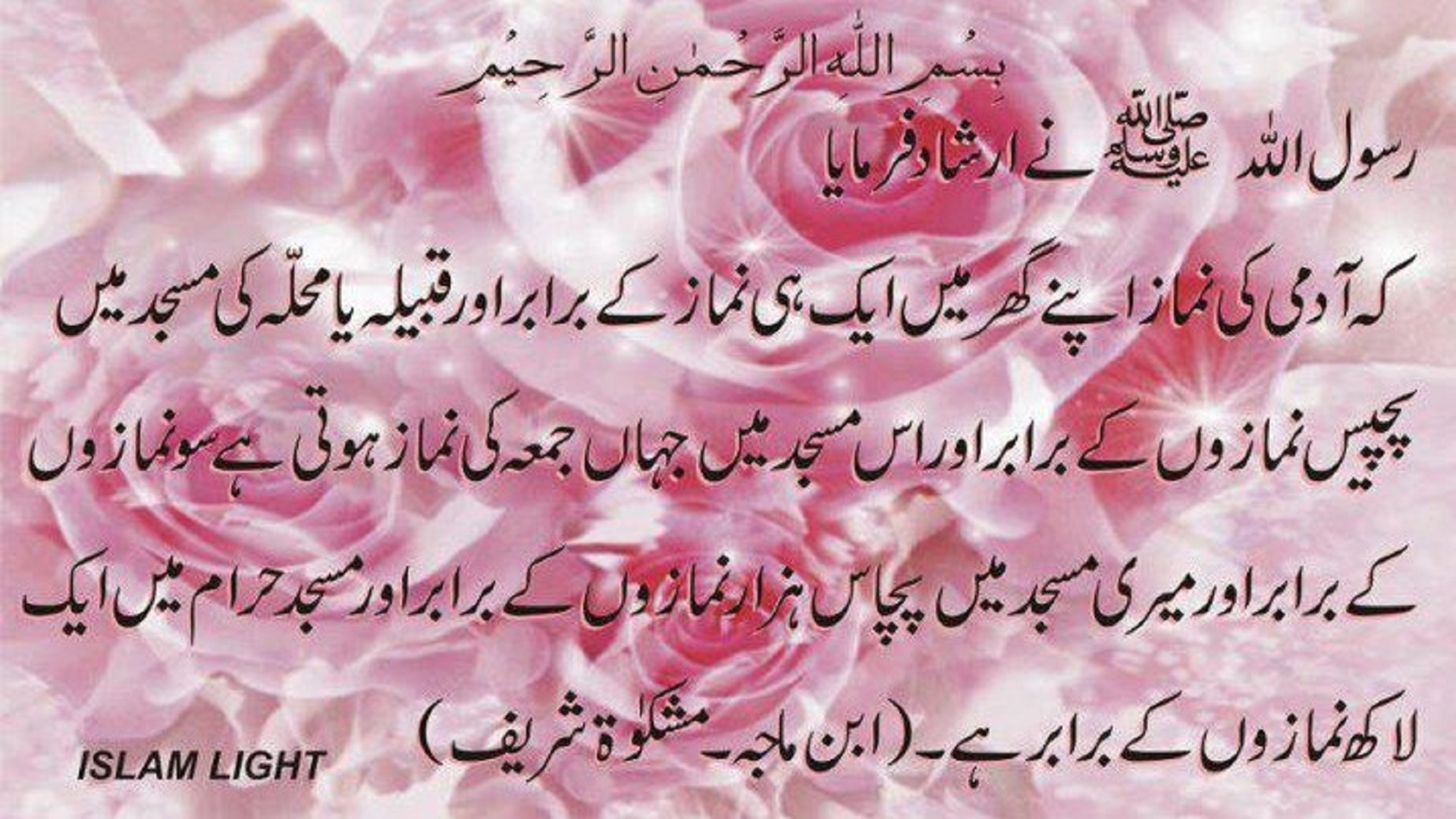 Best Quotes Hd Wallpapers For Mobile Adees About Salah Namaz Best Quotes About Namaz Salah