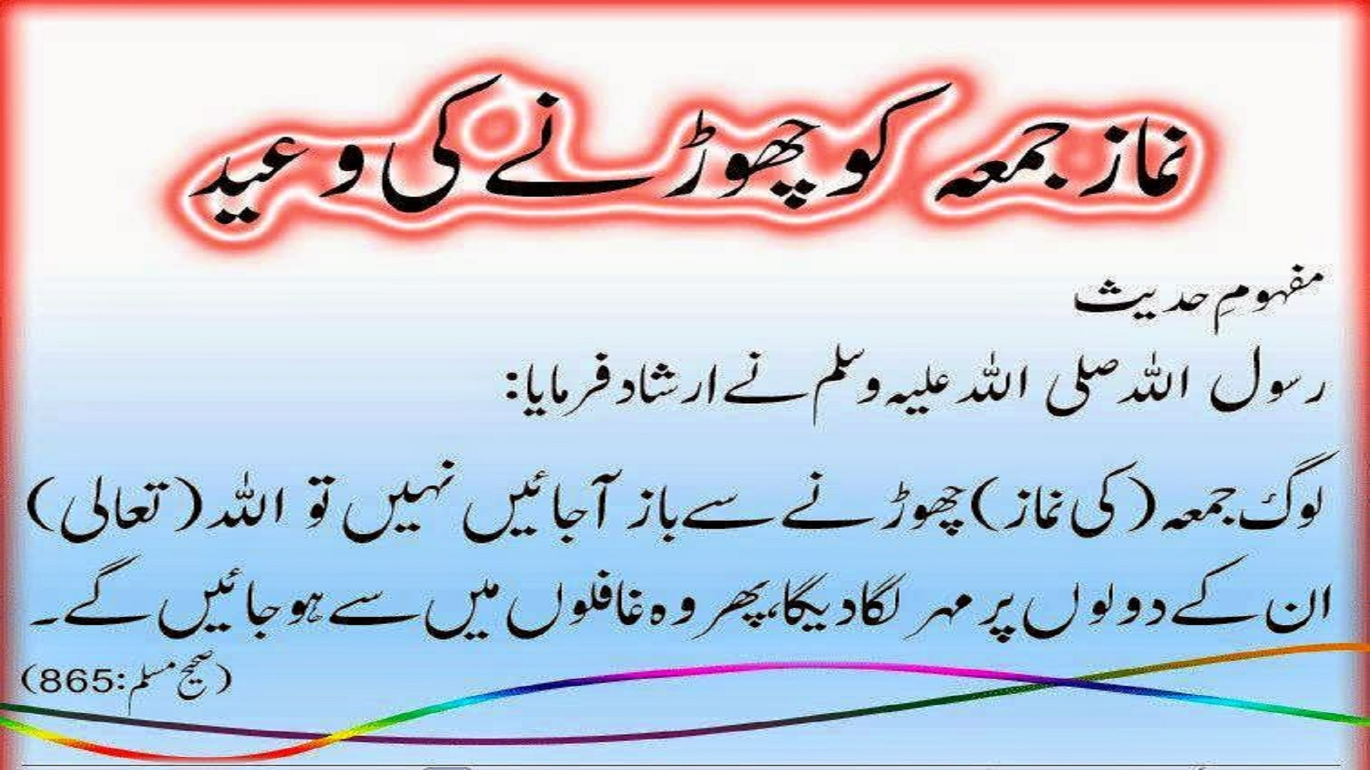 Funny Wallpapers For Desktop Hd Jumma Mubarak Hadith In Urdu Wallpaper Hd Free Wallpapers