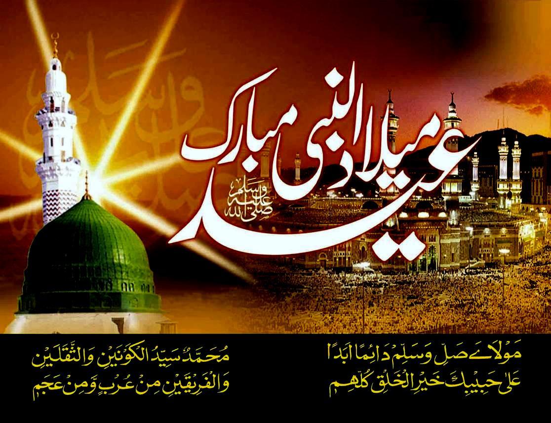 3d Sports Wallpaper Eid Miladun Nabi Free Hd Wallpapers For Mobiles Desktop