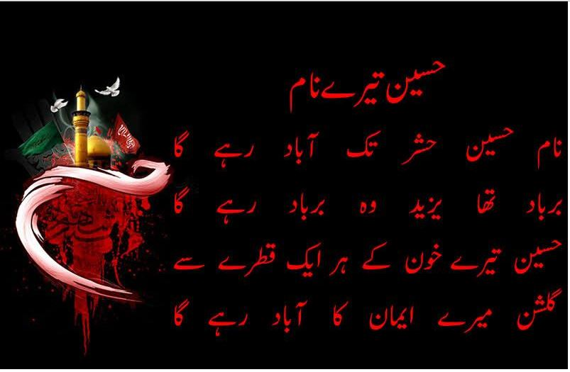 Allama Iqbal Wallpapers Hd Muharram Ul Haram Saying Hd Wallpaper