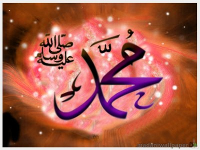 Muhammad (S.A.A.W) Names Hd Wallpapers | Islam The Best Religion
