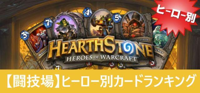 闘技場ヒーロー別カードランキング