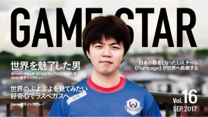 gamestar16_banner_article