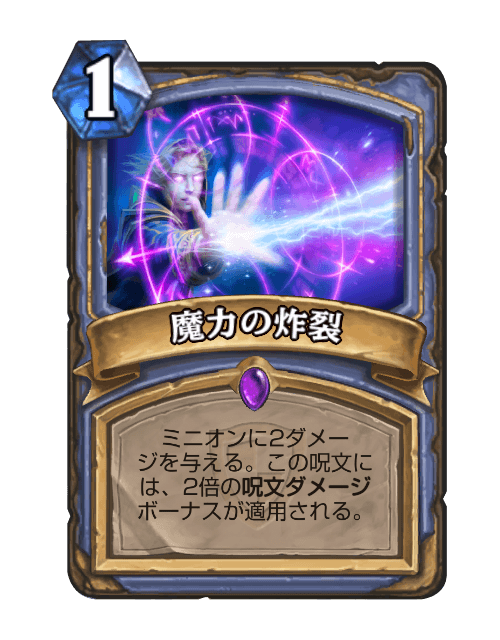 魔力の炸裂