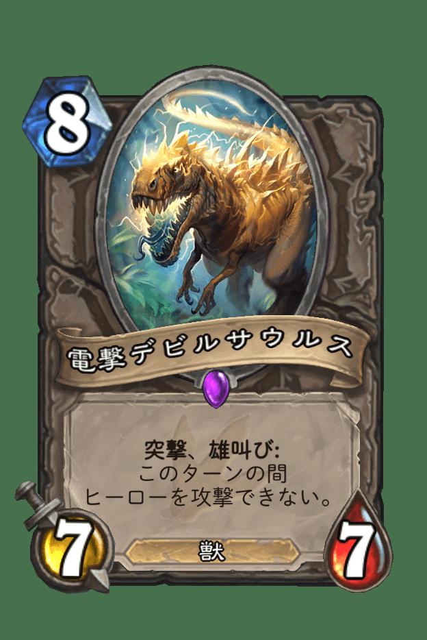 電撃デビルサウルス