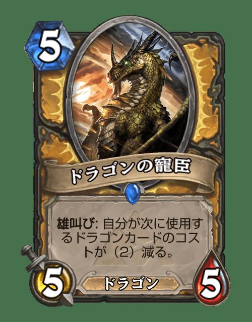 ドラゴンの寵臣