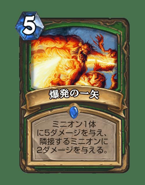 爆発の一矢