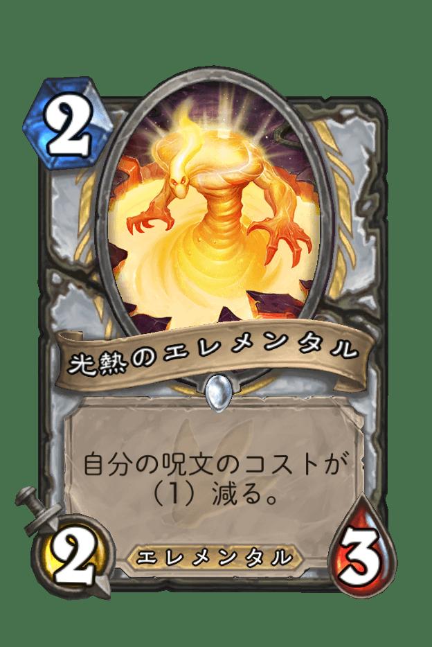 光熱のエレメンタル