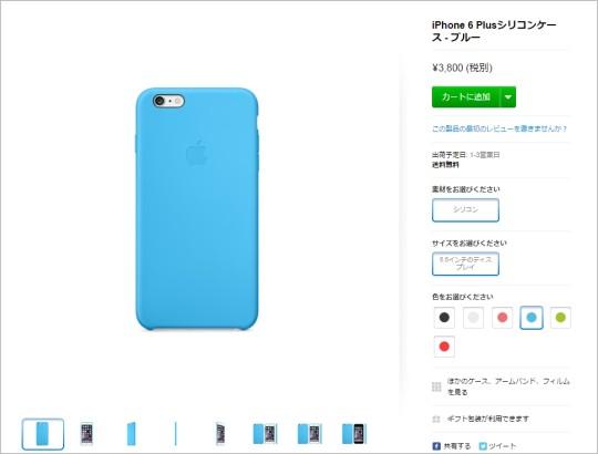 141023iPhone6Plus_Silicon_Case_109