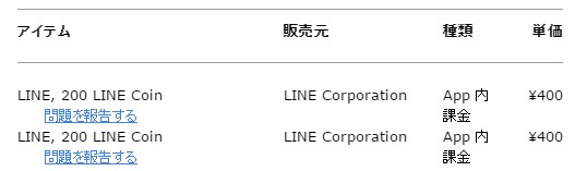 line_coin_duplicated_002