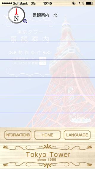 tokyotower_005