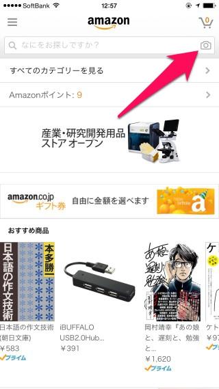 150701amazon_scan_101