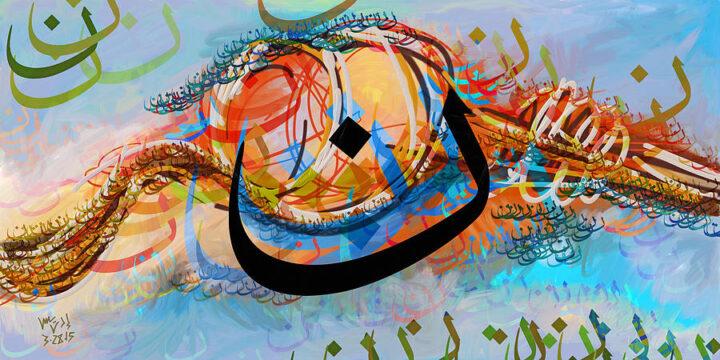 إشكالية الازدواجية اللغوية في اللسان العربي: رؤية ألسنية حديثة - نادر سراج