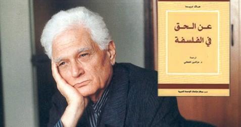 قراءة في كتاب جاك دريدا (عن الحق في الفلسفة ) - سيف الدولة عطا