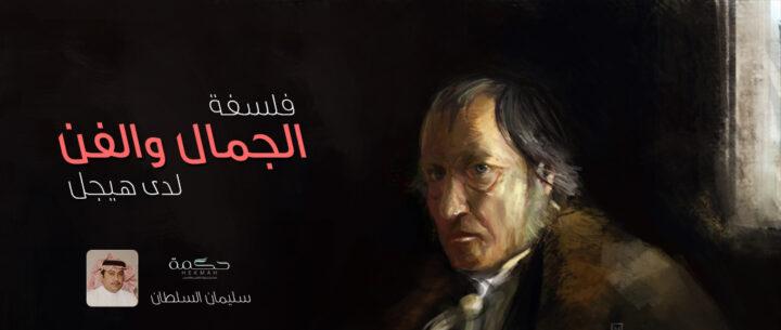 فلسفة الجمال والفن لدى هيجل - سليمان السلطان