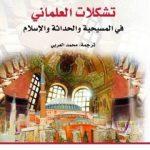 كتاب (تشكلات العلماني: في المسيحية والحداثة والإسلام) طلال أسد - مؤسسة ريم وعمر